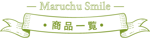 Maruch Smile 商品一覧